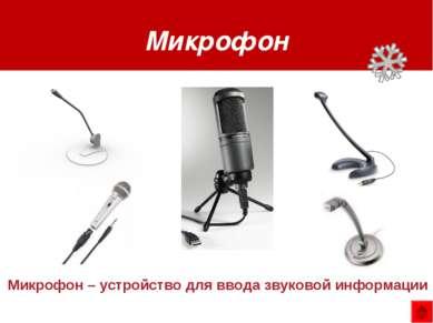 Микрофон Микрофон – устройство для ввода звуковой информации