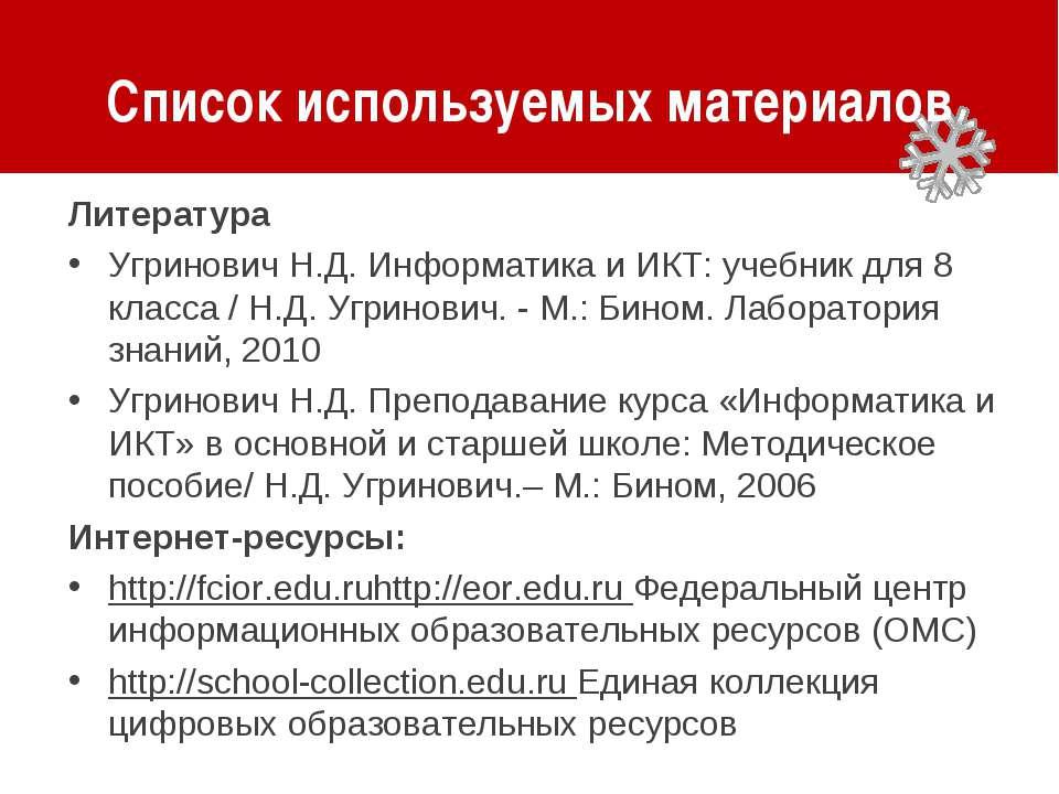Список используемых материалов Литература Угринович Н.Д. Информатика и ИКТ: у...
