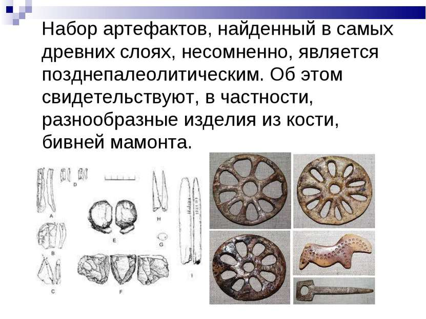 Набор артефактов, найденный всамых древних слоях, несомненно, является поздн...