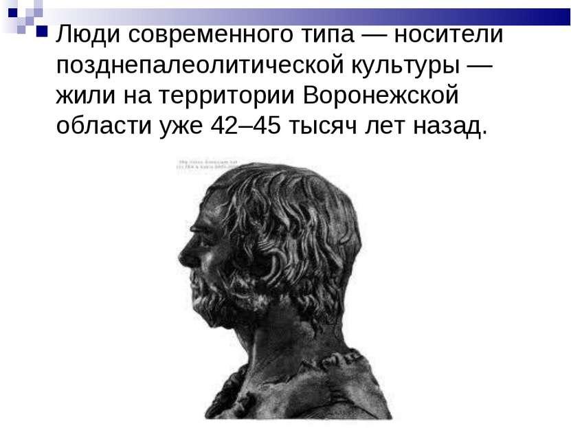 Люди современного типа— носители позднепалеолитической культуры— жили на те...