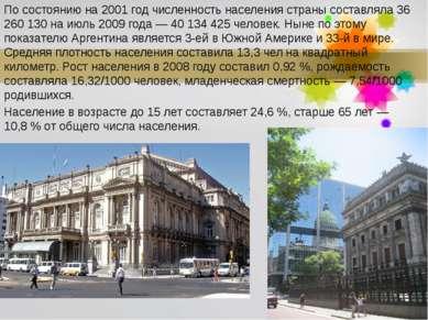 По состоянию на 2001 год численность населения страны составляла 36 260 130 н...