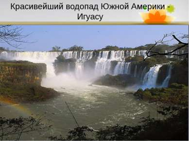 Красивейший водопад Южной Америки - Игуасу Page