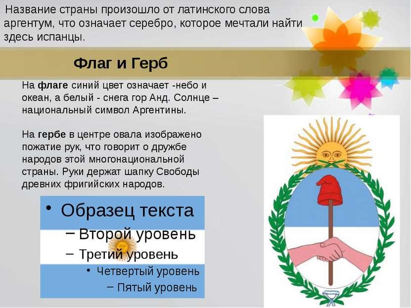 На флаге синий цвет означает -небо и океан, а белый - снега гор Анд. Солнце –...