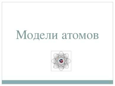 Модели атомов