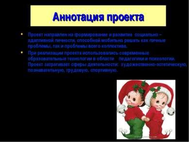 Аннотация проекта Проект направлен на формирование и развитие социально –адап...