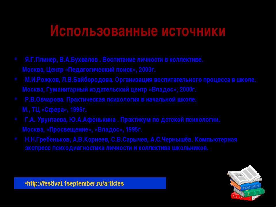 Использованные источники Я.Г.Плинер, В.А.Бухвалов . Воспитание личности в кол...