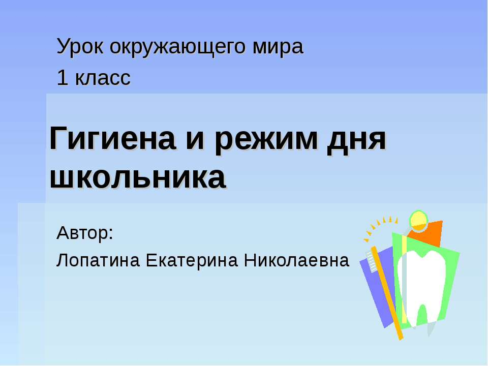 Гигиена и режим дня школьника Урок окружающего мира 1 класс Автор: Лопатина Е...