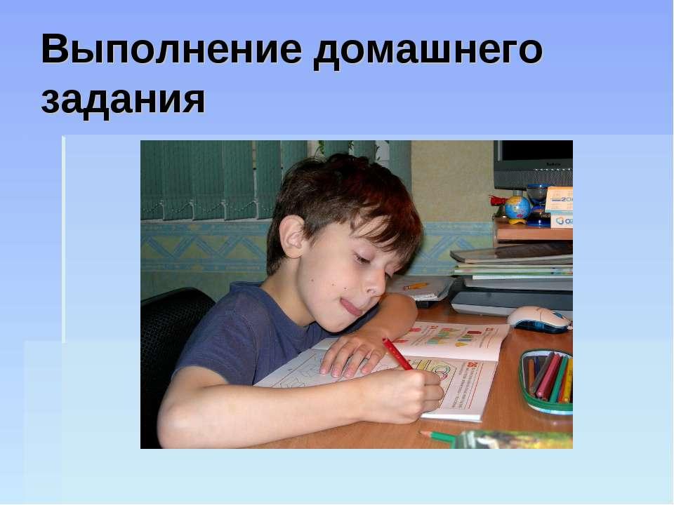Выполнение домашнего задания