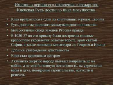 Именно в период его правления государство Киевская Русь достигло пика могущес...