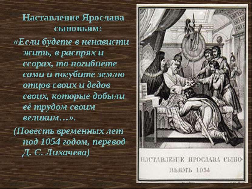 Наставление Ярослава сыновьям: «Если будете в ненависти жить, в распрях и ссо...