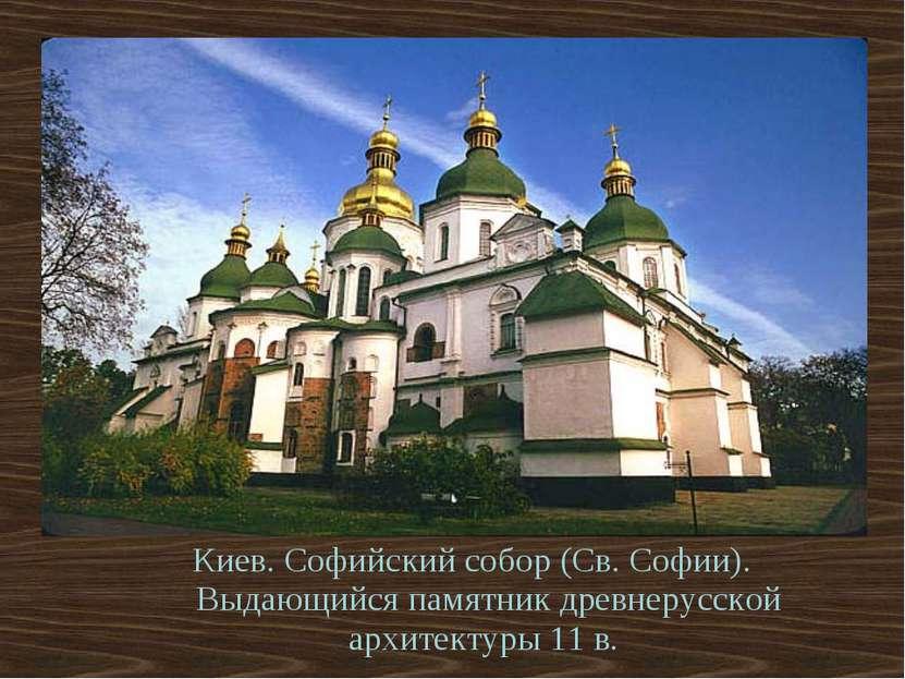 Киев. Софийский собор (Св. Софии). Выдающийся памятник древнерусской архитект...