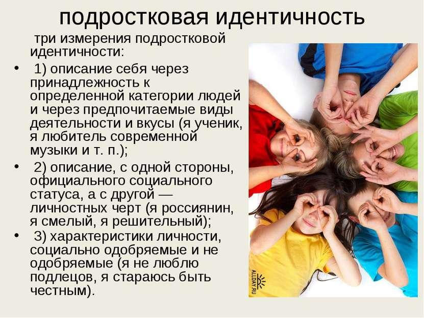 подростковая идентичность три измерения подростковой идентичности: 1) описани...
