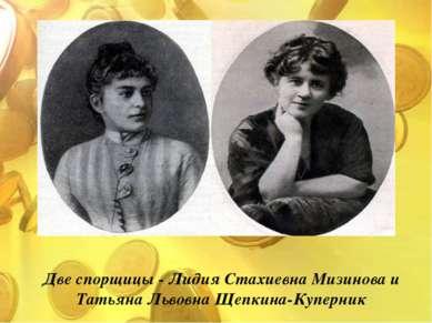 Две спорщицы - Лидия Стахиевна Мизинова и Татьяна Львовна Щепкина-Куперник