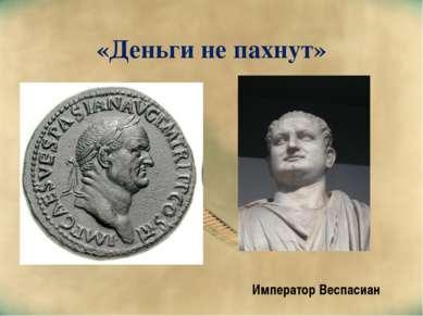 «Деньги не пахнут» Император Веспасиан