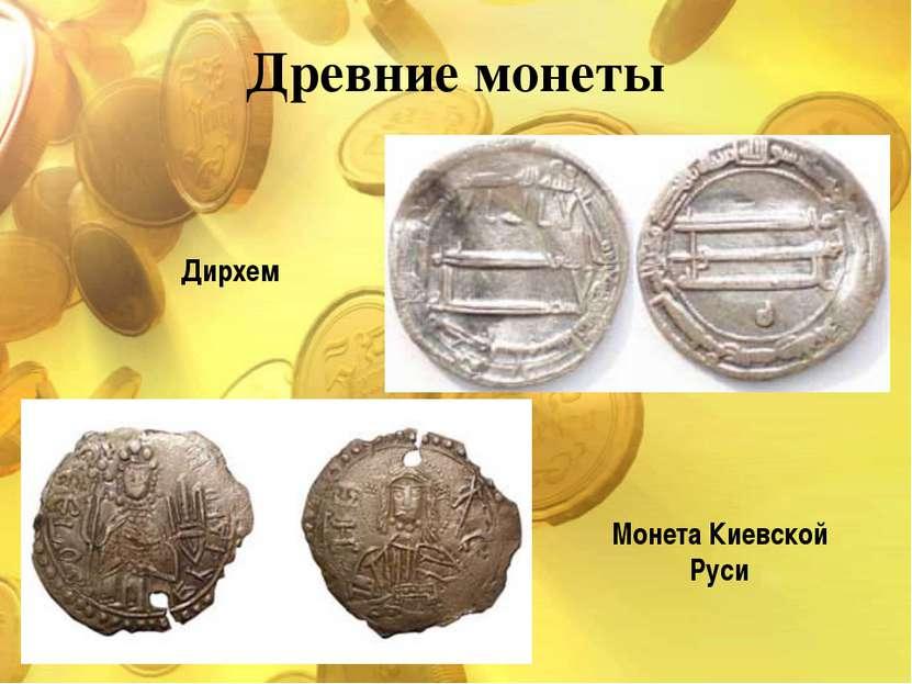 Древние монеты Дирхем Монета Киевской Руси