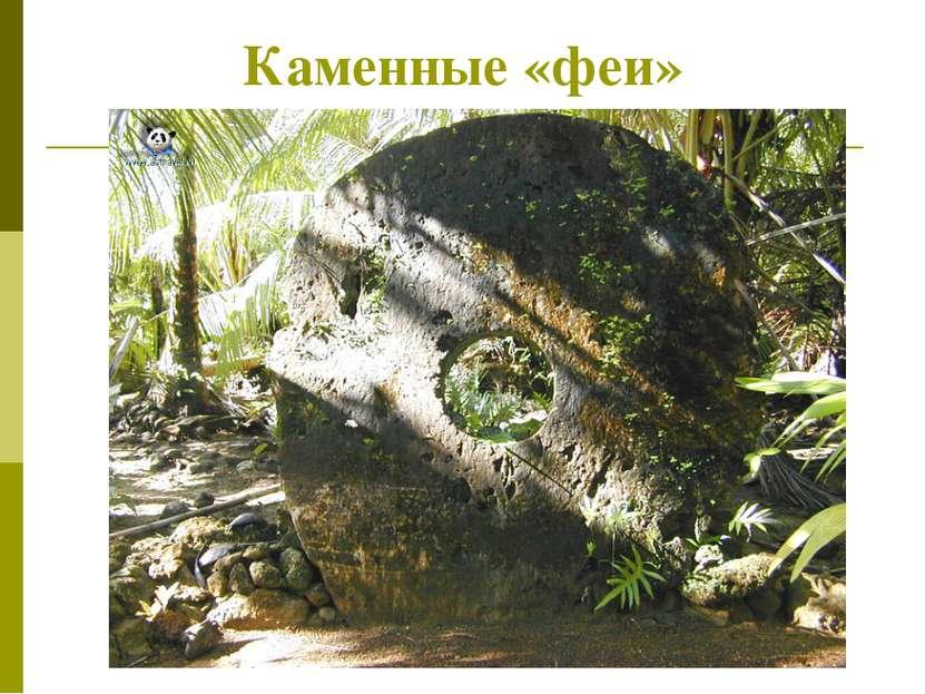 Каменные «феи»