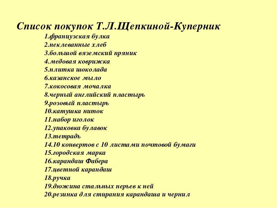 Список покупок Т.Л.Щепкиной-Куперник 1.французская булка 2.пеклеванные хлеб 3...