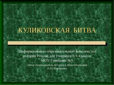 КУЛИКОВСКАЯ БИТВА Информационно-образовательный комплекс по истории России дл...