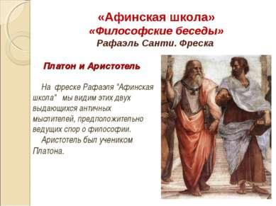 «Афинская школа» «Философские беседы» Рафаэль Санти. Фреска Платон и Аристоте...