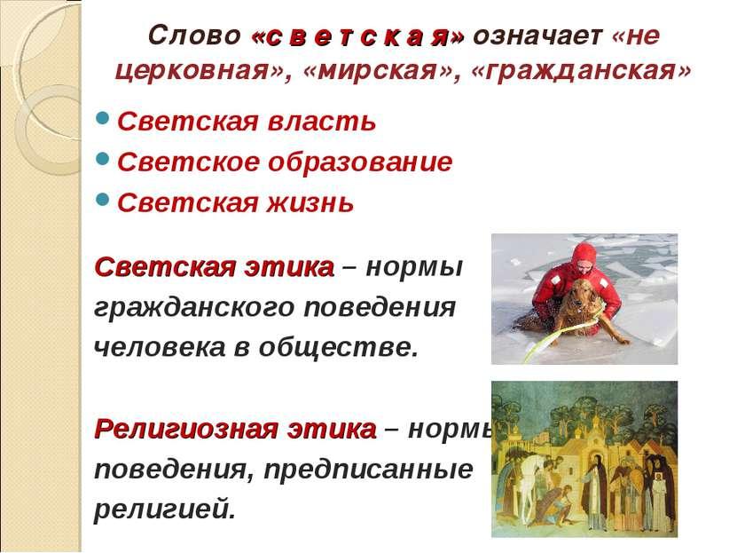 Светская власть Светское образование Светская жизнь Светская этика – нормы гр...
