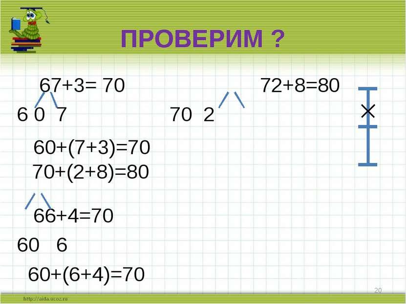 ПРОВЕРИМ ? 67+3= 70 72+8=80 6 0 7 70 2 60+(7+3)=70 70+(2+8)=80  66+4=70 60 6...