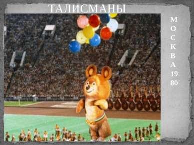 ТАЛИСМАНЫ МОСКВА 1980