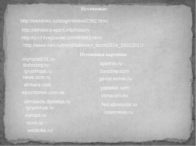 Источники: http://weblinks.ru/blog/interest/2362.html http://athletics-sport....