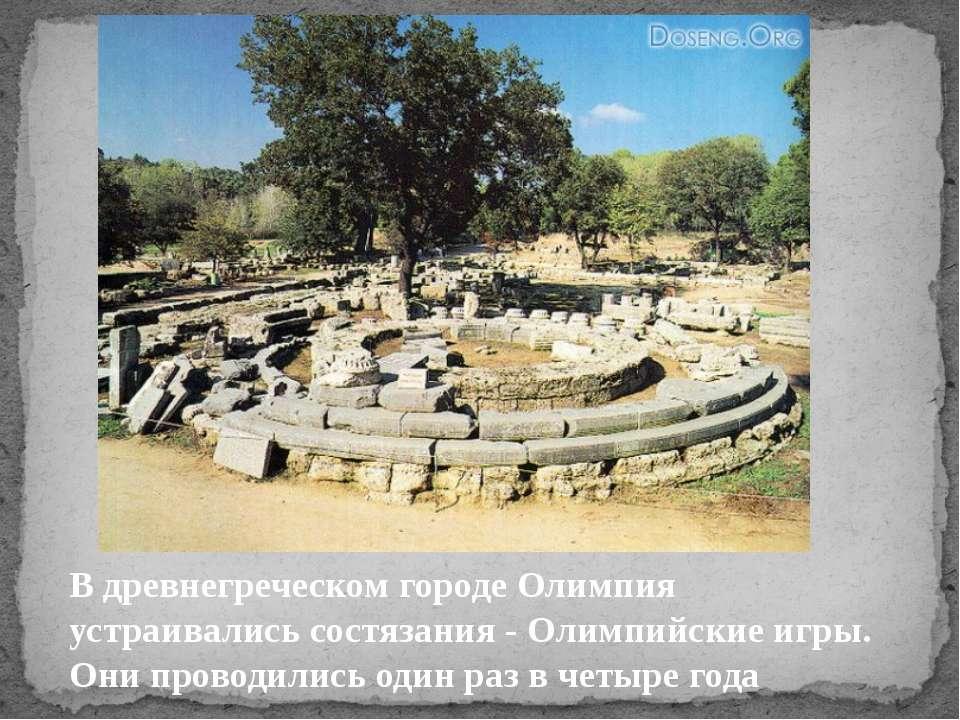 В древнегреческом городе Олимпия устраивались состязания - Олимпийские игры. ...
