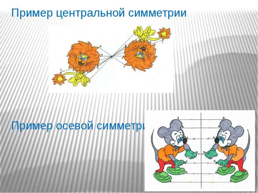 Пример центральной симметрии Пример осевой симметрии