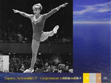 Лариса Латынина СССР Спортивная гимнастика 1956—1964 9 5 4 18