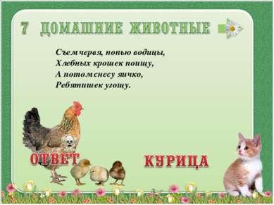 Съем червя, попью водицы, Хлебных крошек поищу, А потом снесу яичко, Ребятише...