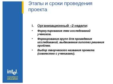 Этапы и сроки проведения проекта Организационный –2 недели: Формулирование те...