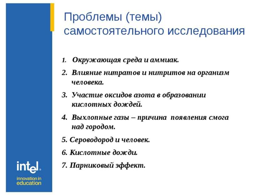 Проблемы (темы) самостоятельного исследования 1. Окружающая среда и аммиак. 2...