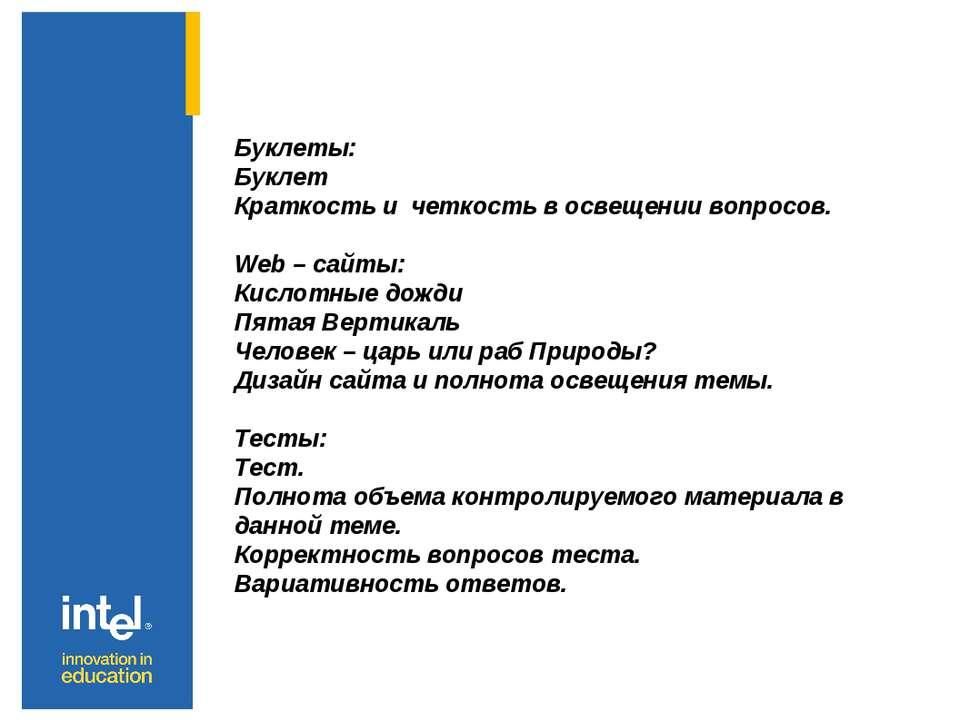 Буклеты: Буклет Краткость и четкость в освещении вопросов. Web – сайты: Кисло...