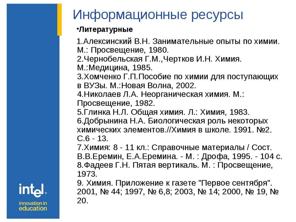 Информационные ресурсы Литературные 1.Алексинский В.Н. Занимательные опыты по...