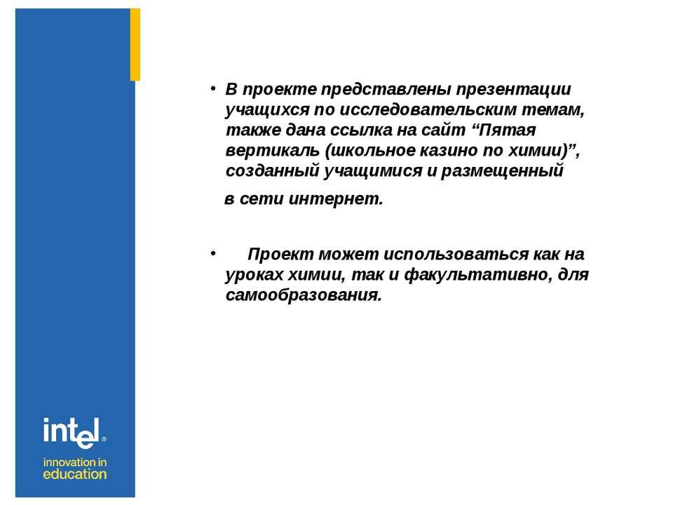 В проекте представлены презентации учащихся по исследовательским темам, также...