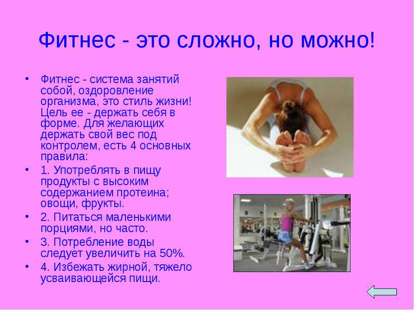 Фитнес - это сложно, но можно! Фитнес - система занятий собой, оздоровление о...