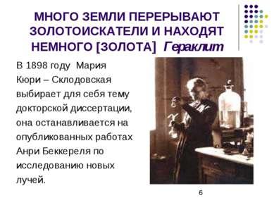 МНОГО ЗЕМЛИ ПЕРЕРЫВАЮТ ЗОЛОТОИСКАТЕЛИ И НАХОДЯТ НЕМНОГО [ЗОЛОТА] Гераклит В 1...