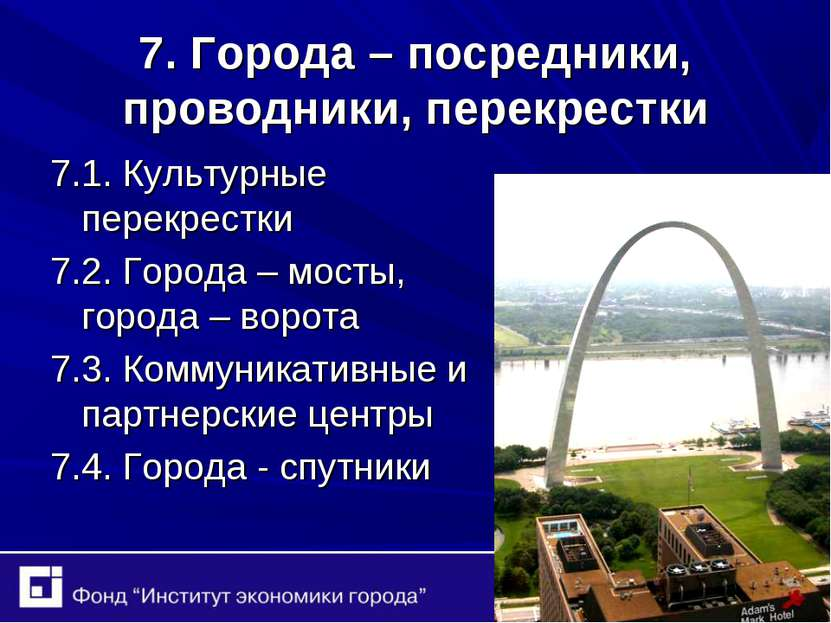 * 7. Города – посредники, проводники, перекрестки 7.1. Культурные перекрестки...
