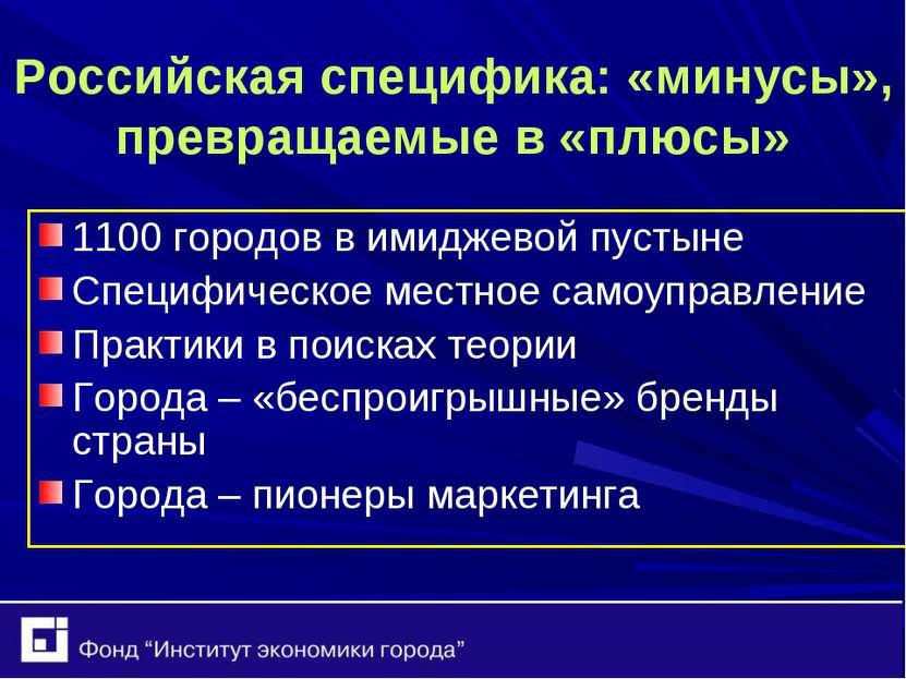 Российская специфика: «минусы», превращаемые в «плюсы» 1100 городов в имиджев...