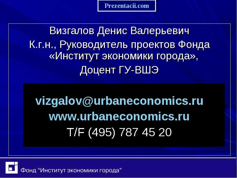 Визгалов Денис Валерьевич К.г.н., Руководитель проектов Фонда «Институт эконо...