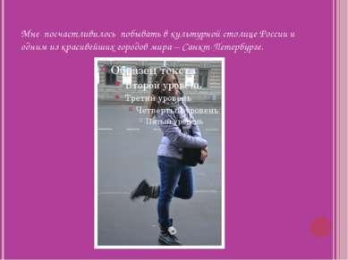 Мне посчастливилось побывать в культурной столице России и одним из красивейш...