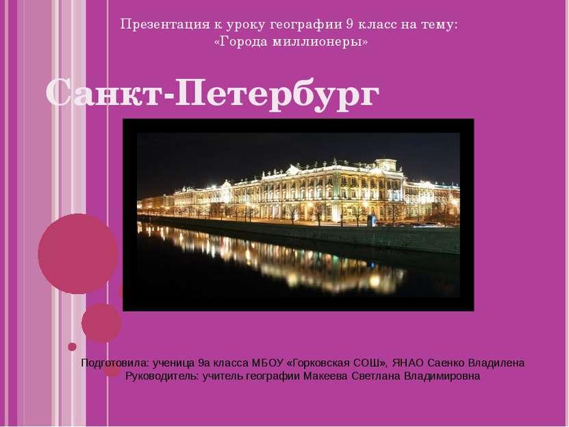 Санкт-Петербург Презентация к уроку географии 9 класс на тему: «Города миллио...