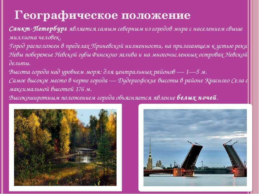 Географическое положение Санкт-Петербург является самым северным из городов м...