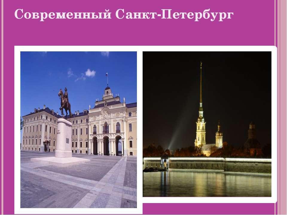 Современный Санкт-Петербург