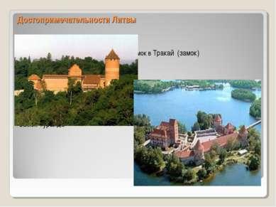 Достопримечательности Литвы Замок в Тракай (замок) Замок Турайда