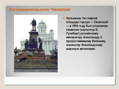 Достопримечательности Финляндии Хельсинки. На главной площади города — Сенатс...