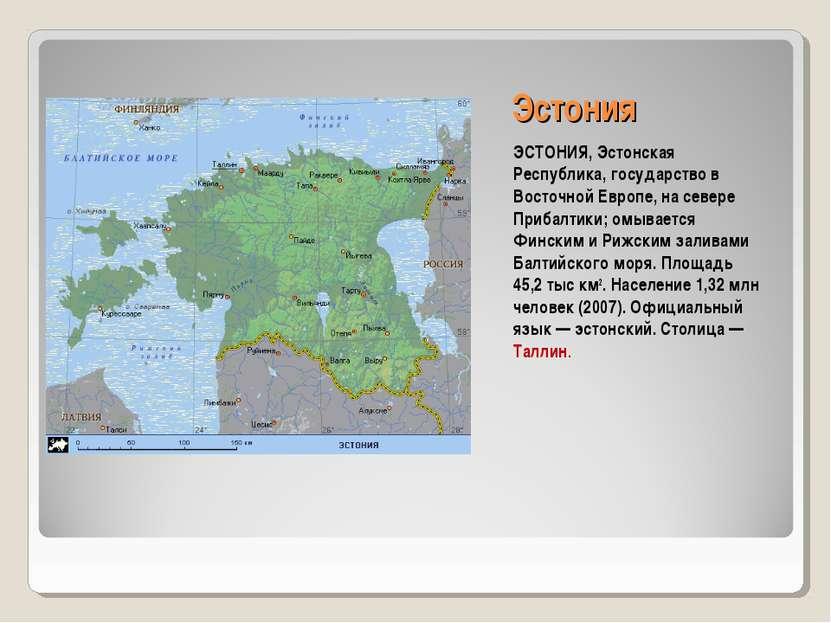 Эстония ЭСТОНИЯ, Эстонская Республика, государство в Восточной Европе, на сев...