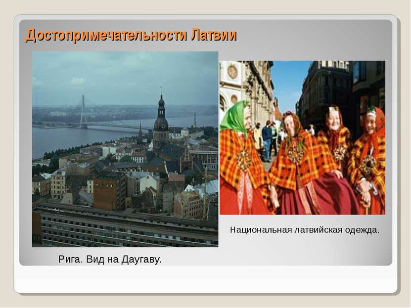 Достопримечательности Латвии Рига. Вид на Даугаву. Национальная латвийская од...