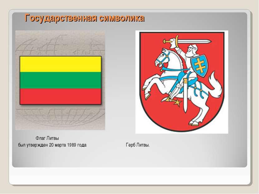 Государственная символика Флаг Литвы был утвержден 20 марта 1989 года Герб Ли...